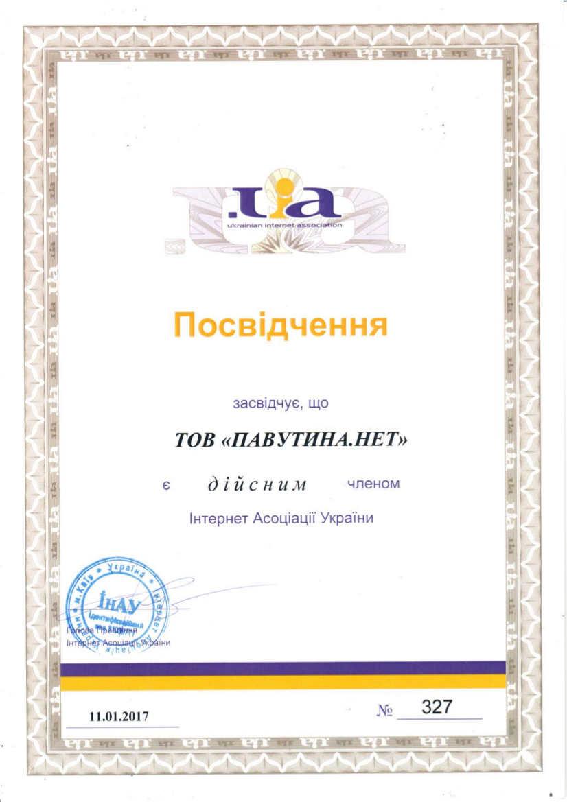 Інтернет Асоціація України (ІнАУ)